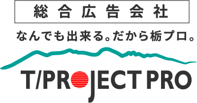 総合広告会社 T/PROJECT PRO