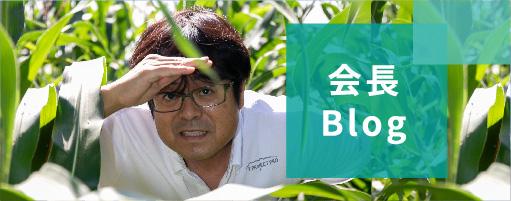 会長Blog