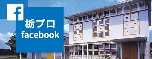 栃プロfacebook